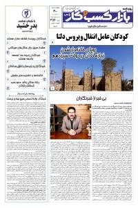 روزنامه بازار کسب و کار پارس شماره 356