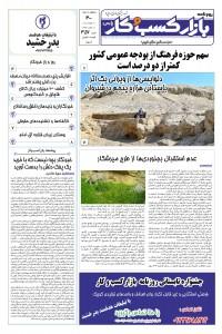 روزنامه بازار کسب و کار پارس شماره 357