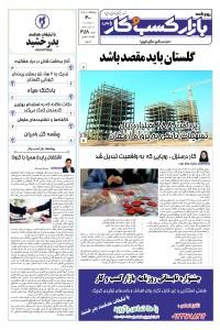 روزنامه بازار کسب و کار پارس شماره 358
