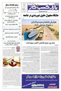 روزنامه بازار کسب و کار پارس شماره 359