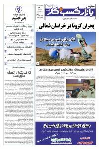 روزنامه بازار کسب و کار پارس شماره 360