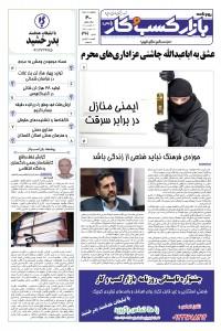 روزنامه بازار کسب و کار پارس شماره 361