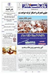 روزنامه بازار کسب و کار پارس شماره 362