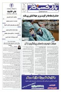 روزنامه بازار کسب و کار پارس شماره 363