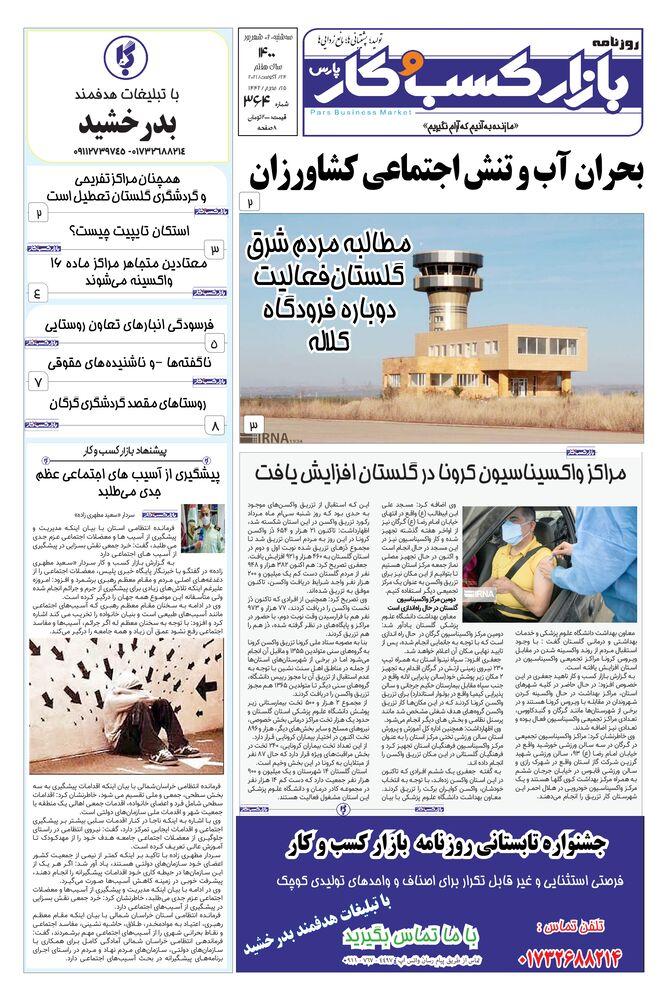 روزنامه بازار کسب و کار پارس شماره 364