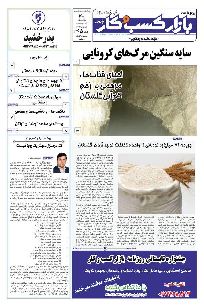 روزنامه بازار کسب و کار پارس شماره 365