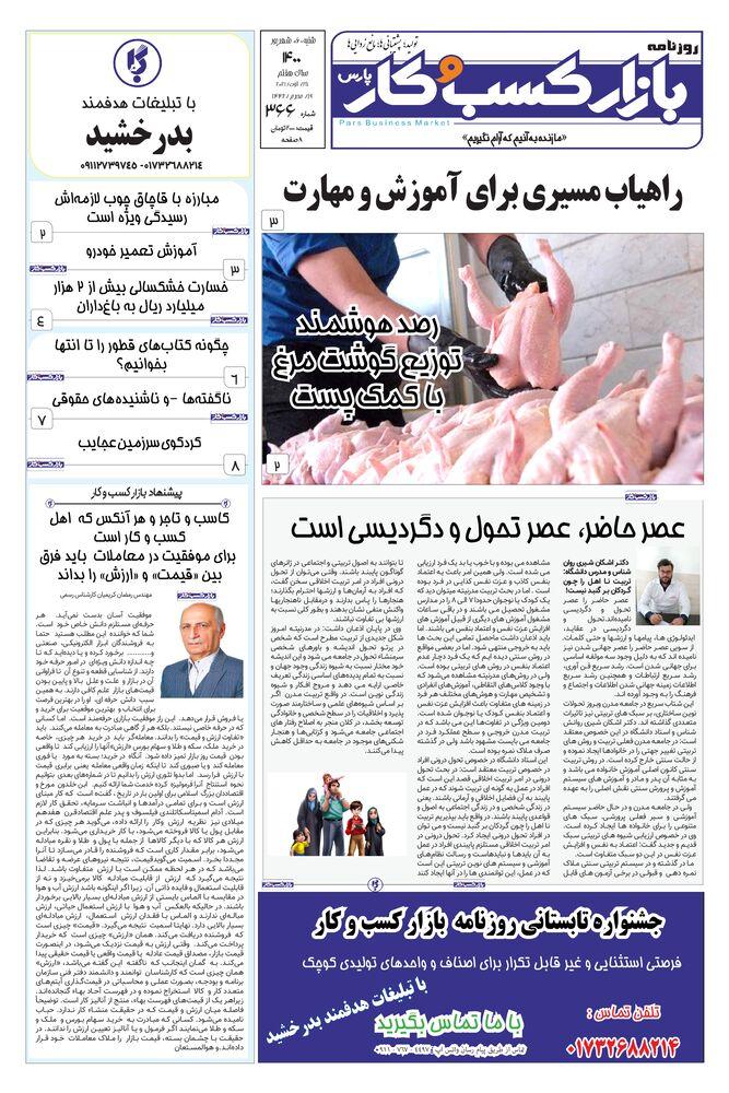 روزنامه بازار کسب و کار پارس شماره 366