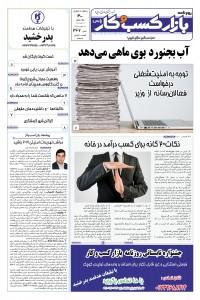 روزنامه بازار کسب و کار پارس شماره 367