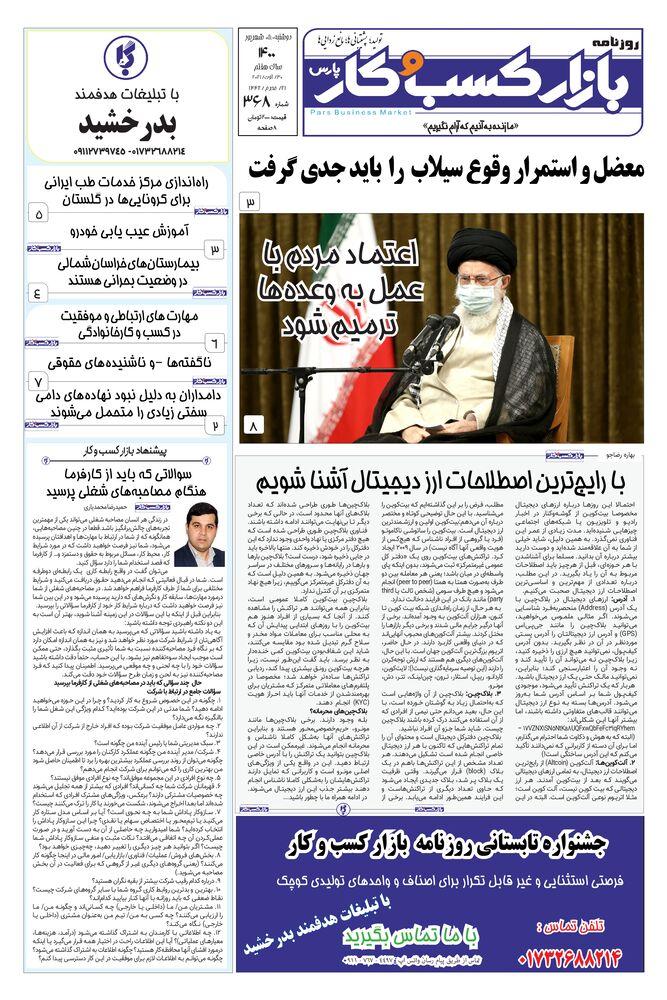 روزنامه بازار کسب و کار پارس شماره 368