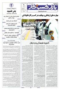 روزنامه بازار کسب و کار پارس شماره 369