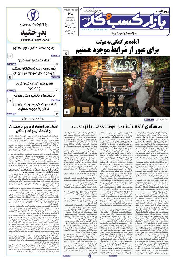 روزنامه بازار کسب و کار پارس شماره 370