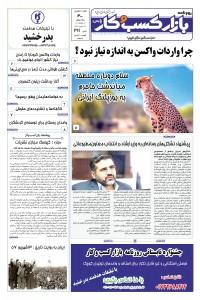 روزنامه بازار کسب و کار پارس شماره 371