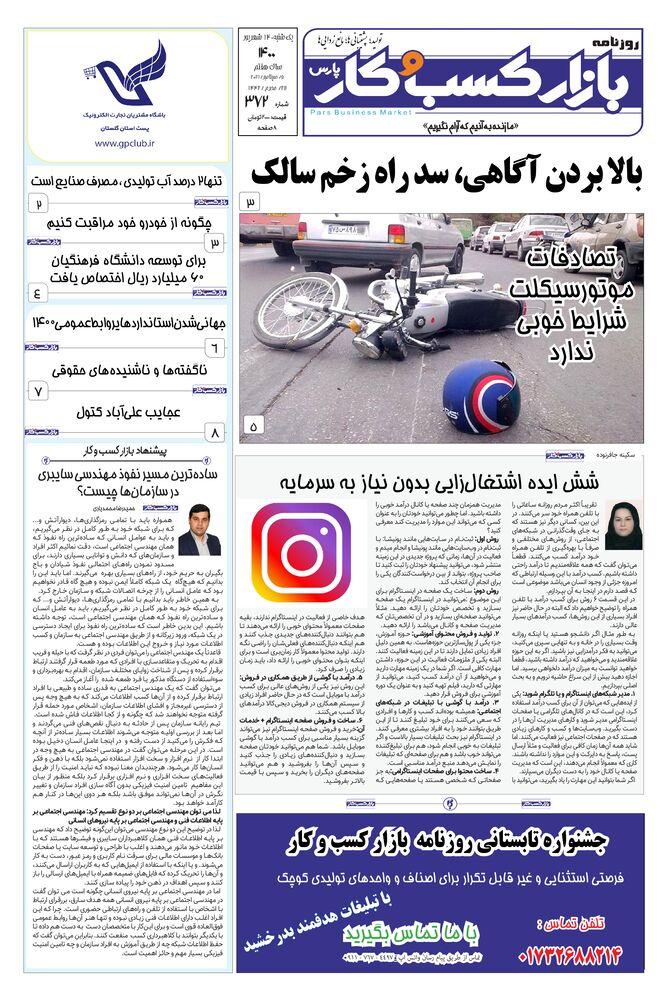 روزنامه بازار کسب و کار پارس شماره 372