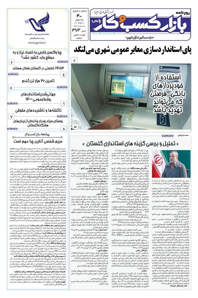 روزنامه بازار کسب و کار پارس شماره 373