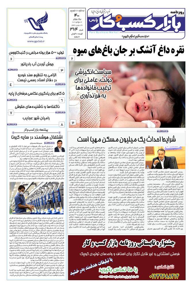 روزنامه بازار کسب و کار پارس شماره 374