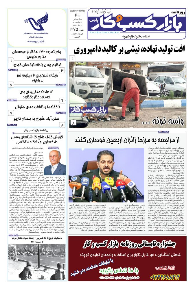 روزنامه بازار کسب و کار پارس شماره 375