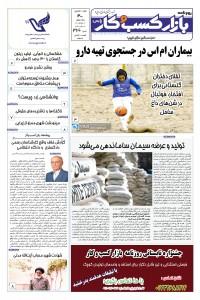 روزنامه بازار کسب و کار پارس 376
