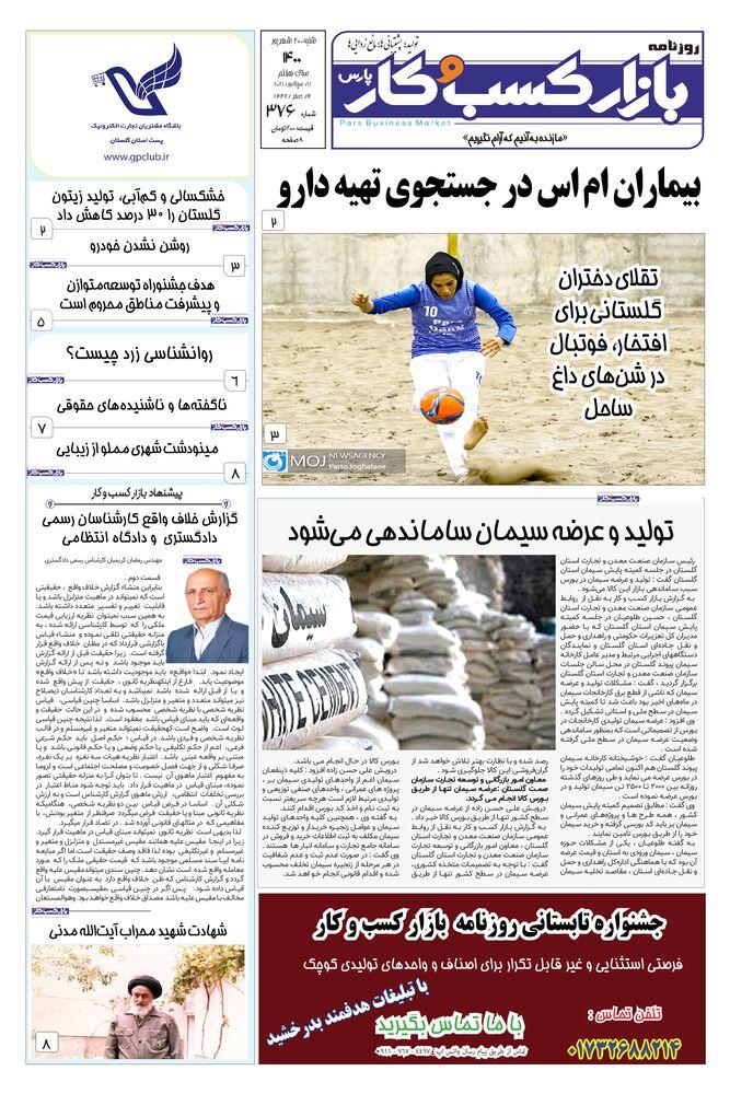 روزنامه بازار کسب و کار پارس شماره 376