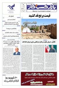 روزنامه بازار کسب و کار پارس 377