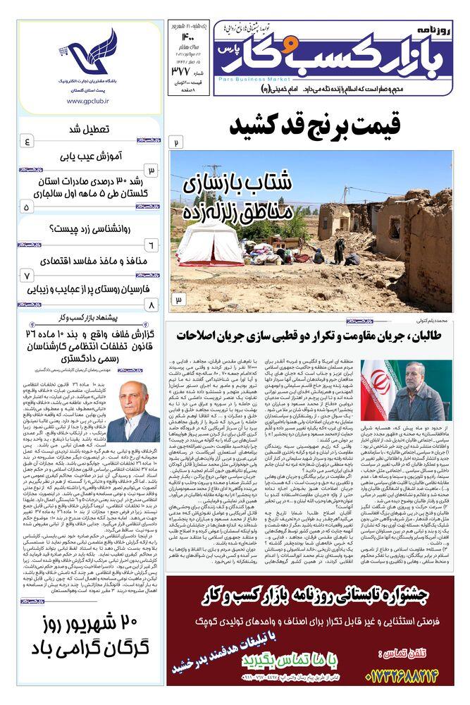 روزنامه بازار کسب و کار پارس شماره 377