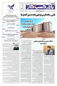 روزنامه بازار کسب و کار پارس 379