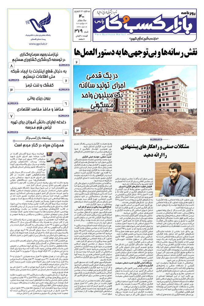 روزنامه بازار کسب و کار پارس شماره 379