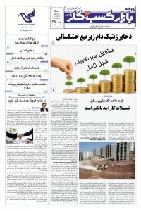 روزنامه بازار کسب و کار پارس 380