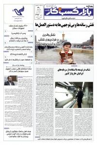 روزنامه بازار کسب و کار پارس 382