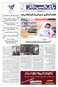 روزنامه بازار کسب و کار پارس شماره 378