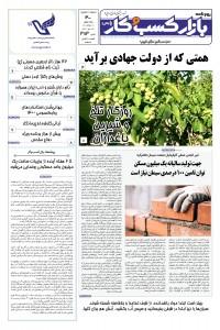 روزنامه بازار کسب و کار پارس 383