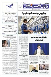 روزنامه بازار کسب و کار پارس 384