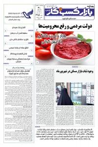 روزنامه بازار کسب و کار پارس 385