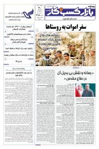 روزنامه بازار کسب و کار پارس 388