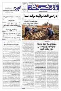 روزنامه بازار کسب و کار پارس شماره 389