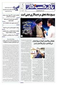 روزنامه بازار کسب و کار پارس شماره 390