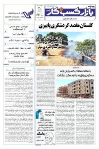 روزنامه بازار کسب و کار پارس شماره 392