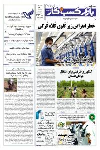 روزنامه بازار کسب و کار پارس شماره 393