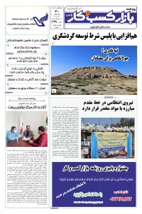 روزنامه بازار کسب و کار پارس 397