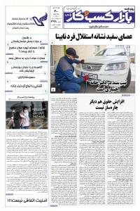 روزنامه بازار کسب و کار پارس 398