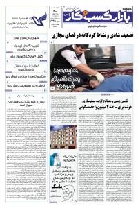 روزنامه بازار کسب و کار پارس 399