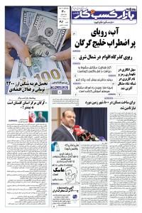 روزنامه بازار کسب و کار پارس 402