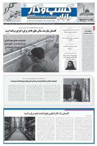 روزنامه بازار کسب و کار پارس شماره 219