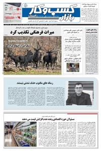 روزنامه بازار کسب و کار پارس شماره 220
