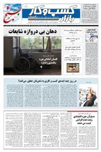 روزنامه بازار کسب و کار پارس شماره 221