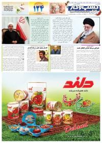 روزنامه بازار کسب و کار پارس شماره 189