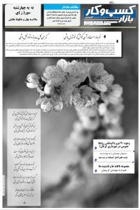 روزنامه بازار کسب و کار پارس شماره 188
