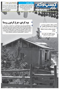 روزنامه بازار کسب و کار پارس شماره 187