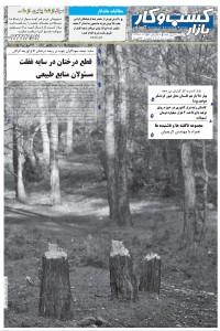 روزنامه بازار کسب و کار پارس شماره 186