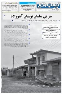روزنامه بازار کسب و کار پارس شماره 185