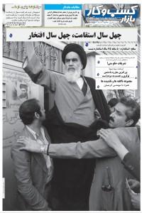 روزنامه بازار کسب و کار پارس شماره 184
